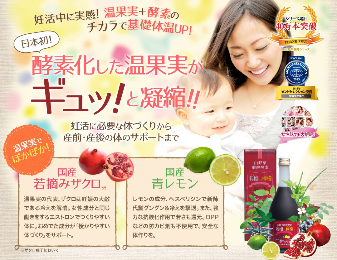 http://www.kotohogi.co.jp/lps/zakuro/3brb/img/top/main.jpg